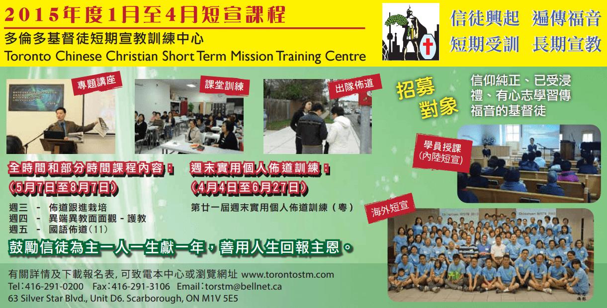 torontostm_training_2015-05