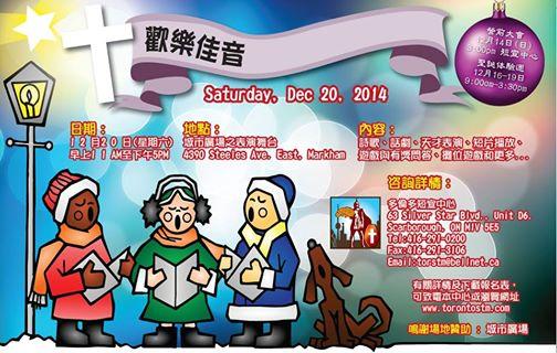 christmas-event-2014