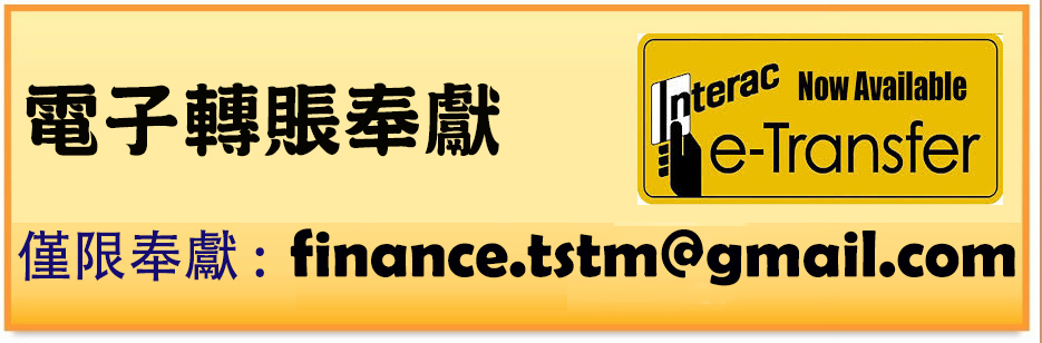 E-transfer:finance.tstm@gmail.com